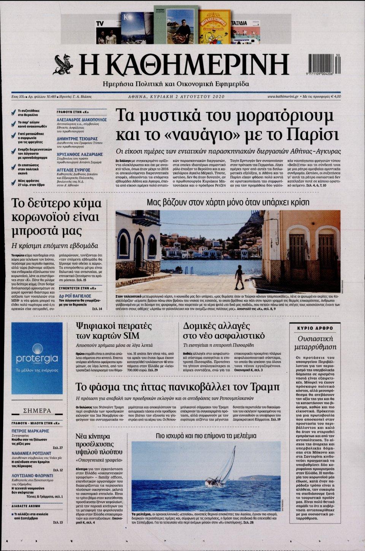 Πρωτοσέλιδο Εφημερίδας - Καθημερινή - 2020-08-02