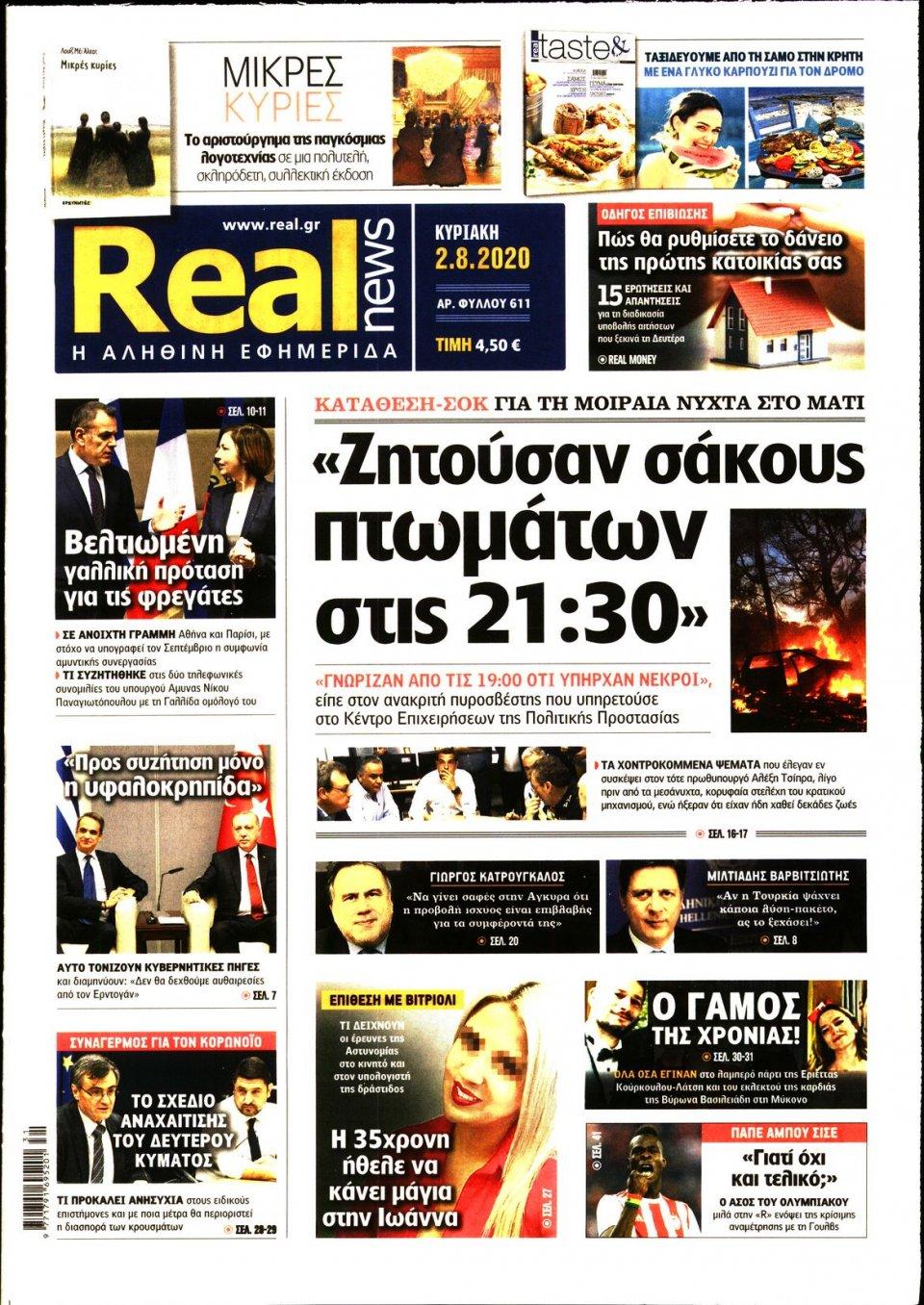 Πρωτοσέλιδο Εφημερίδας - Real News - 2020-08-02