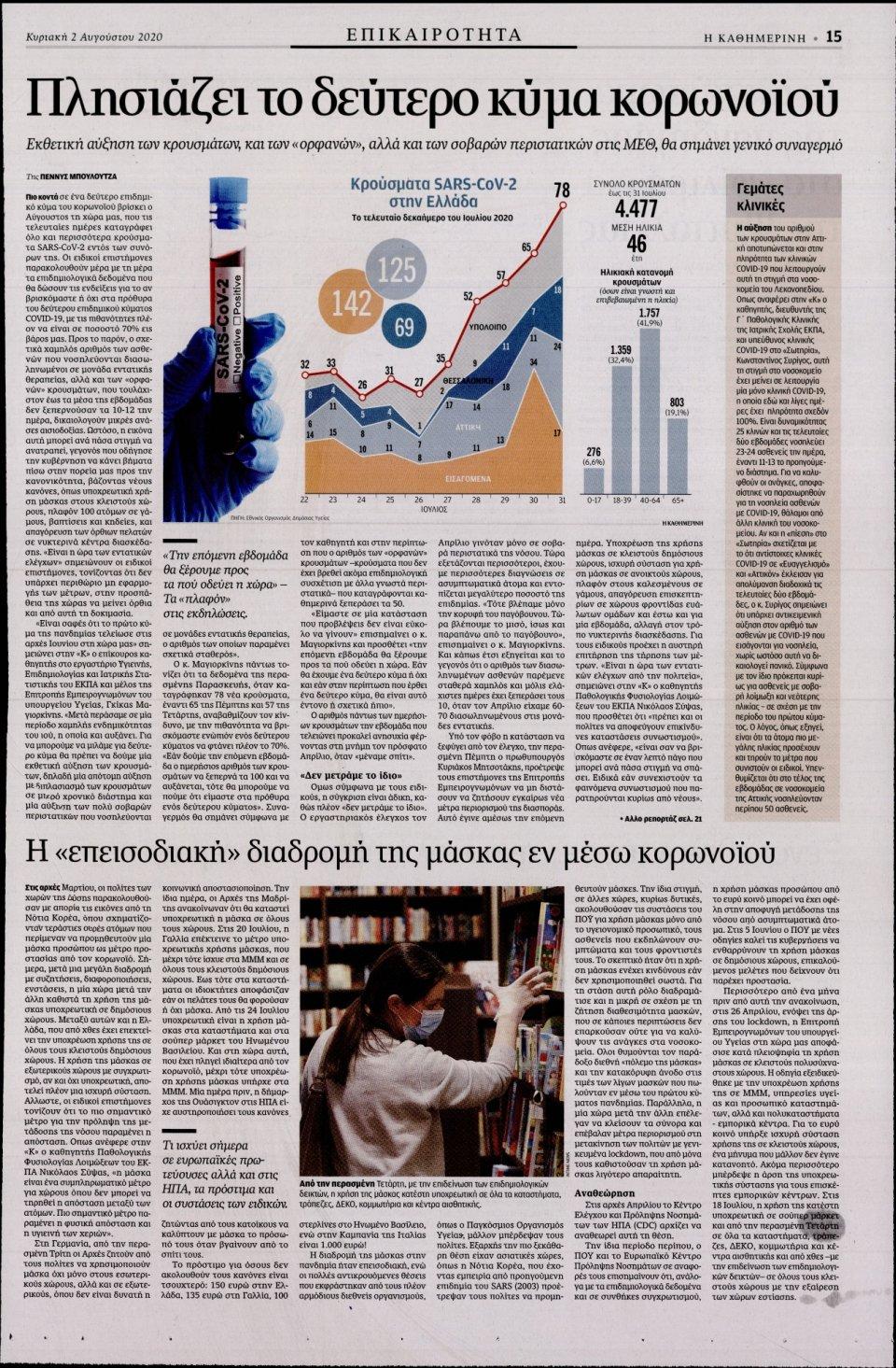 Οπισθόφυλλο Εφημερίδας - Καθημερινή - 2020-08-02