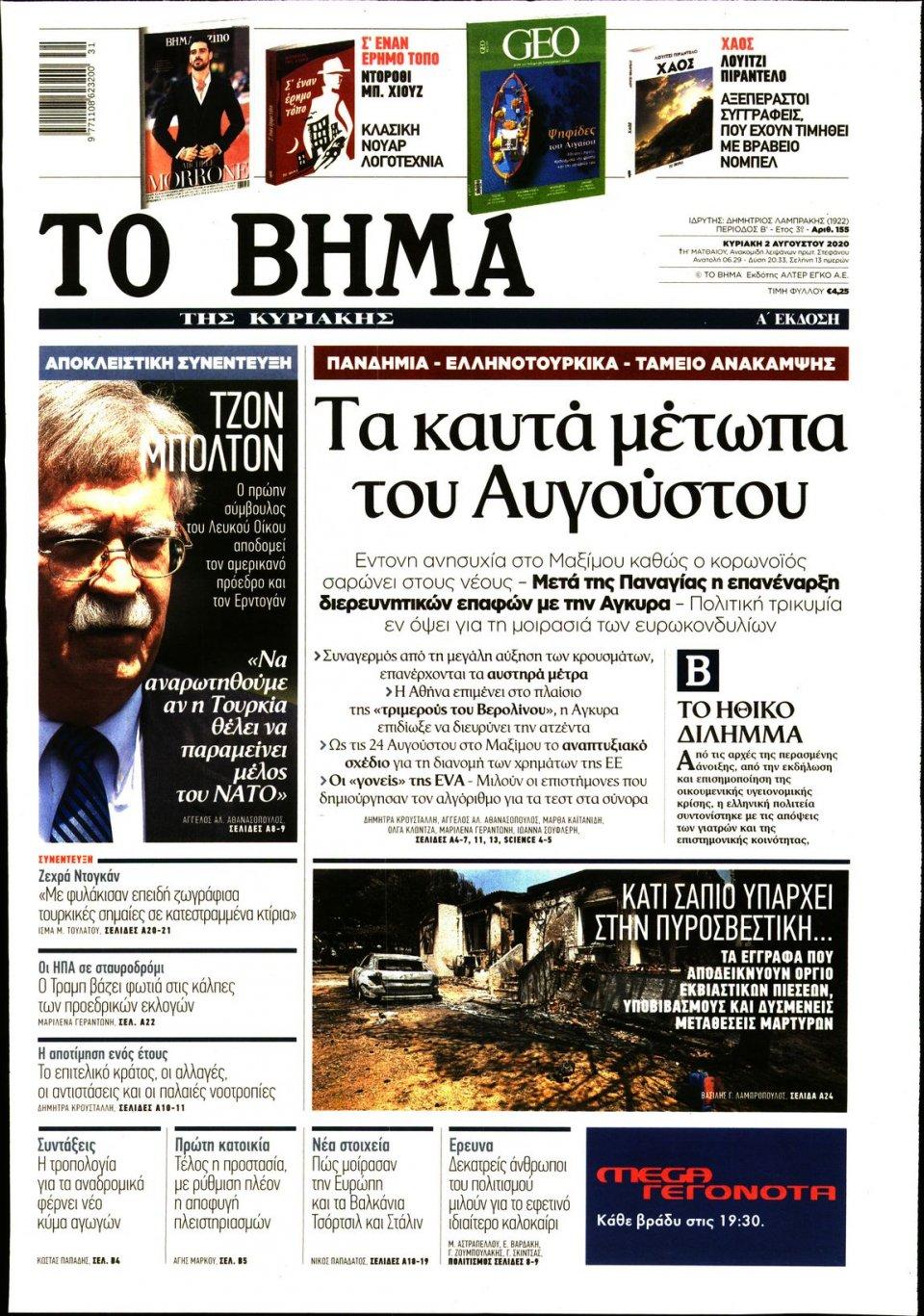 Πρωτοσέλιδο Εφημερίδας - Το Βήμα - 2020-08-02