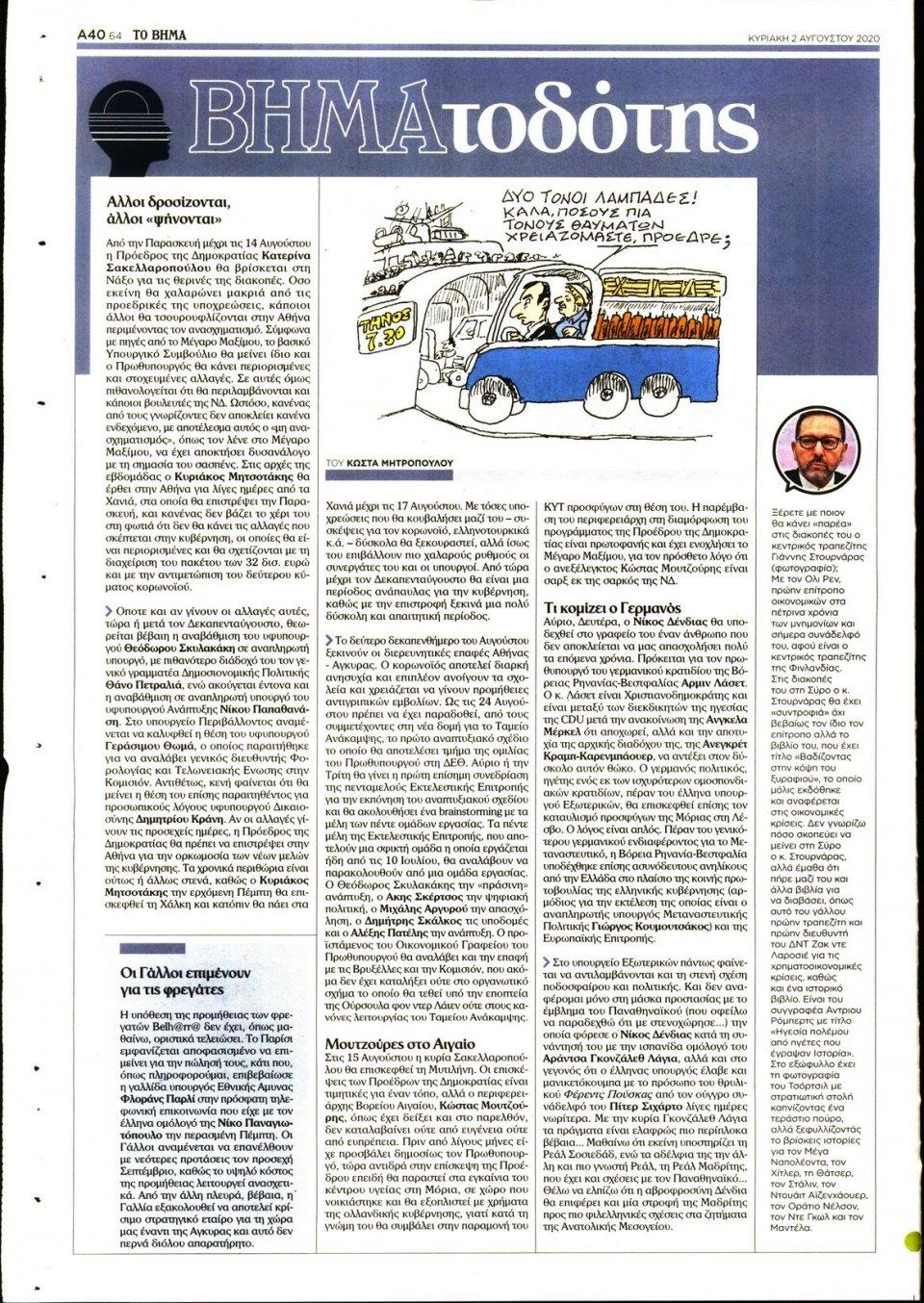 Οπισθόφυλλο Εφημερίδας - Το Βήμα - 2020-08-02