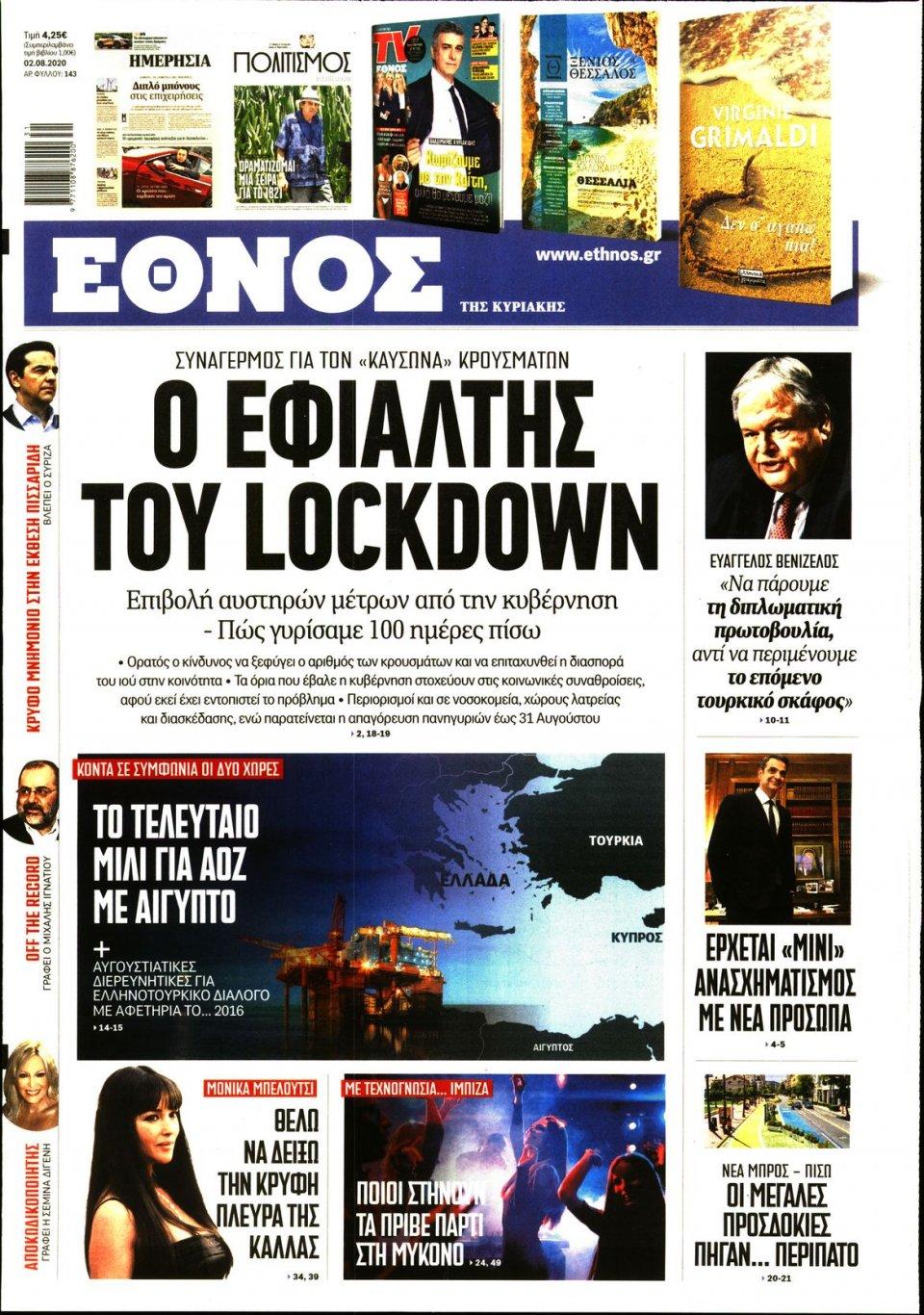 Πρωτοσέλιδο Εφημερίδας - Έθνος - 2020-08-02