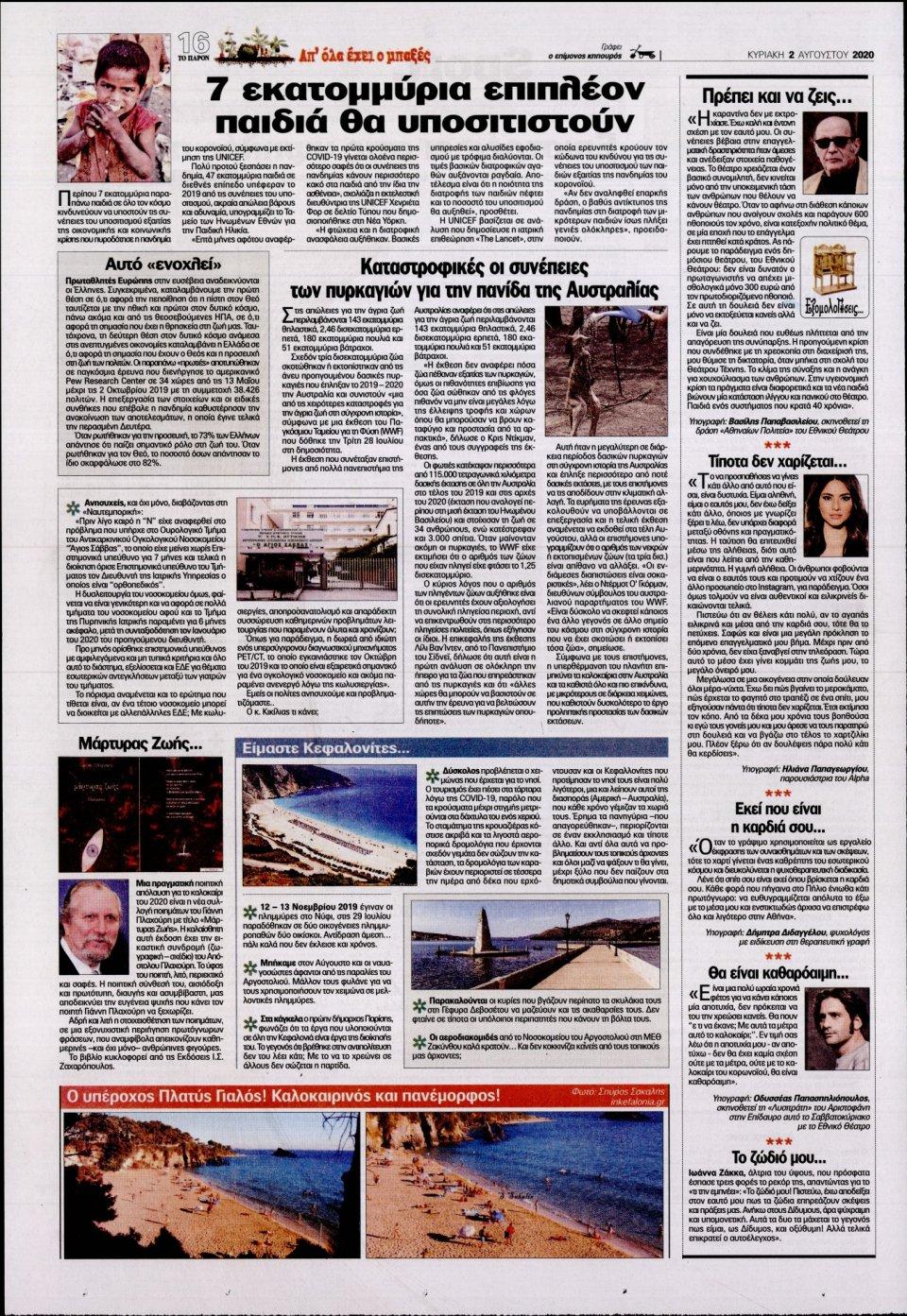 Οπισθόφυλλο Εφημερίδας - ΤΟ ΠΑΡΟΝ - 2020-08-02