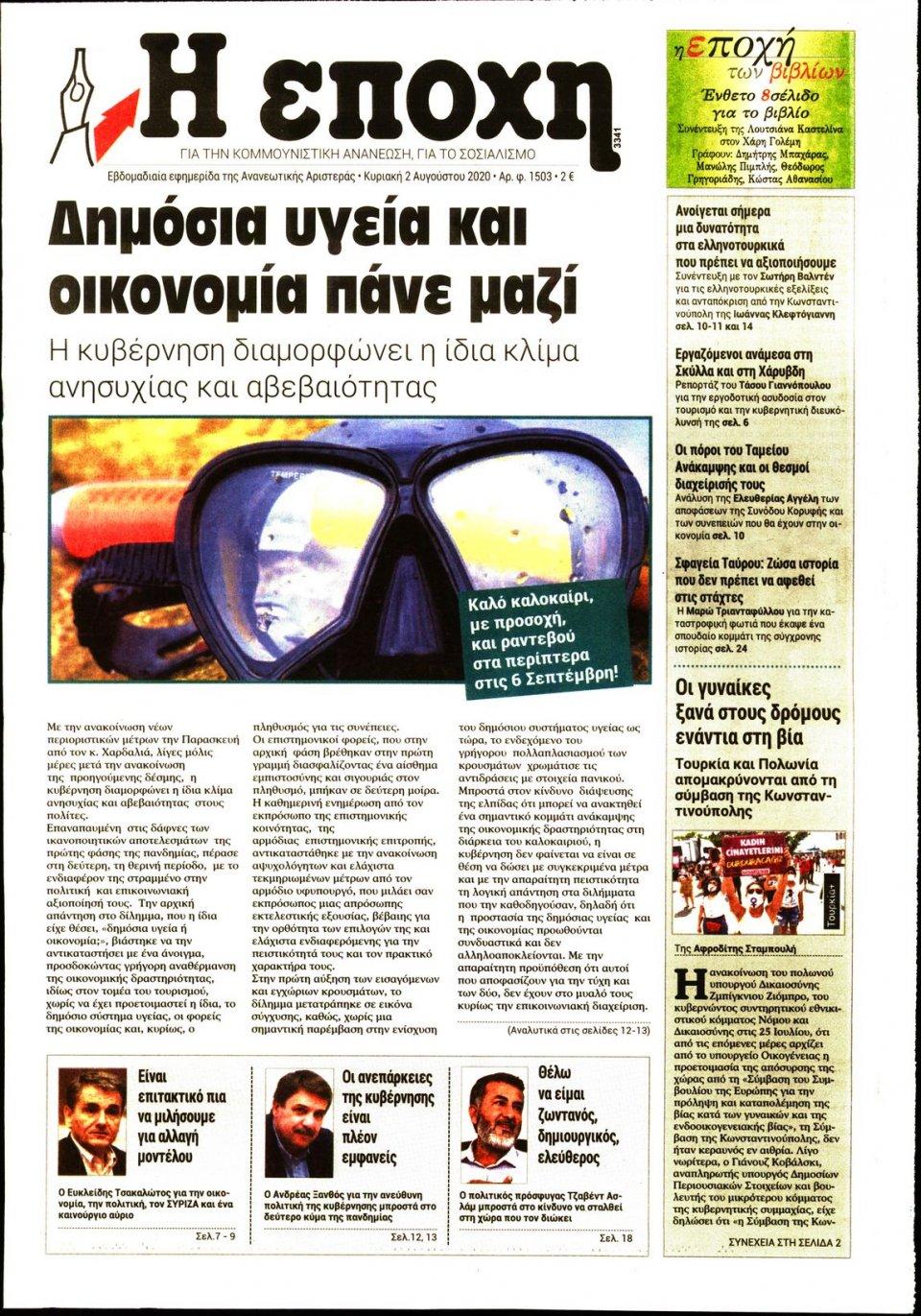 Πρωτοσέλιδο Εφημερίδας - Η ΕΠΟΧΗ - 2020-08-02