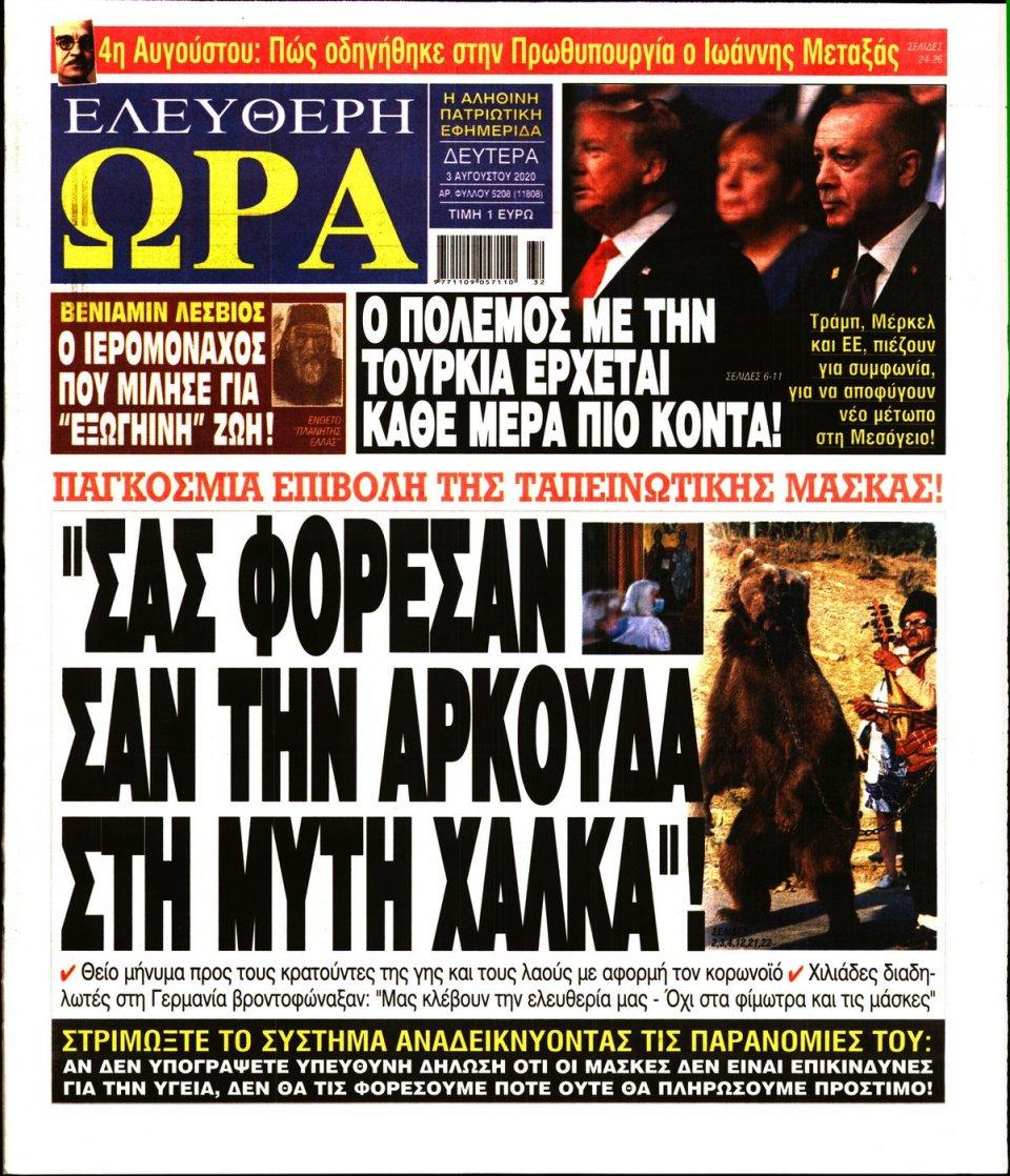 Πρωτοσέλιδο Εφημερίδας - Ελεύθερη Ώρα - 2020-08-03
