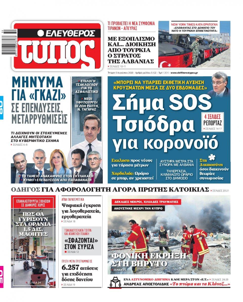 Πρωτοσέλιδο Εφημερίδας - Ελεύθερος Τύπος - 2020-08-05