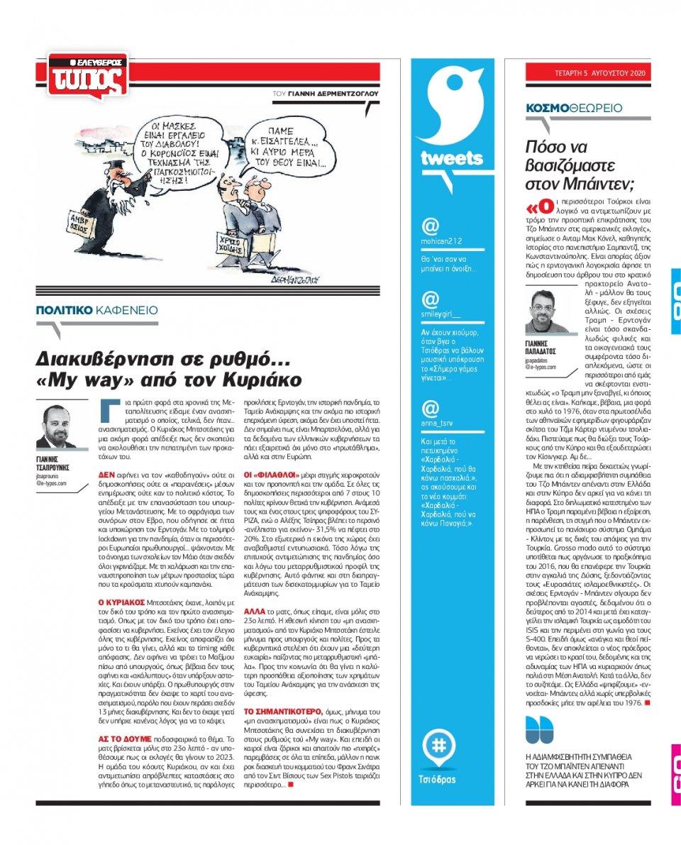 Οπισθόφυλλο Εφημερίδας - Ελεύθερος Τύπος - 2020-08-05