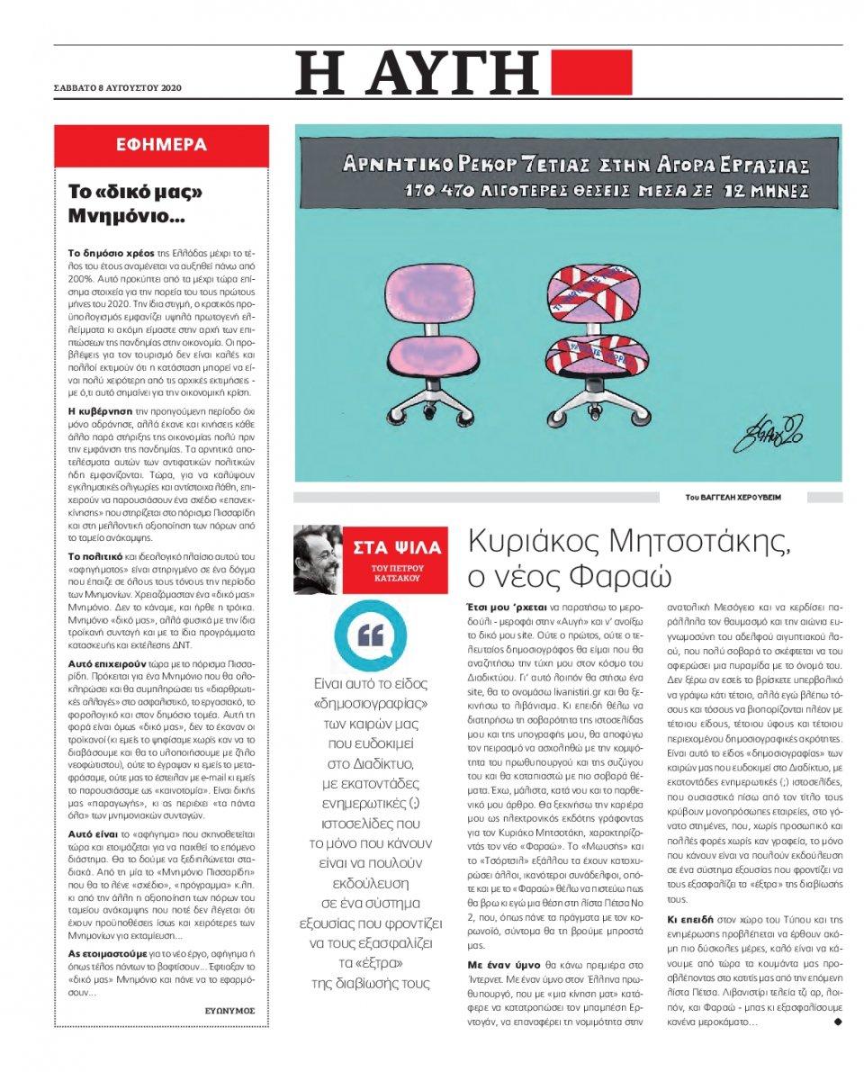 Οπισθόφυλλο Εφημερίδας - Αυγή - 2020-08-08