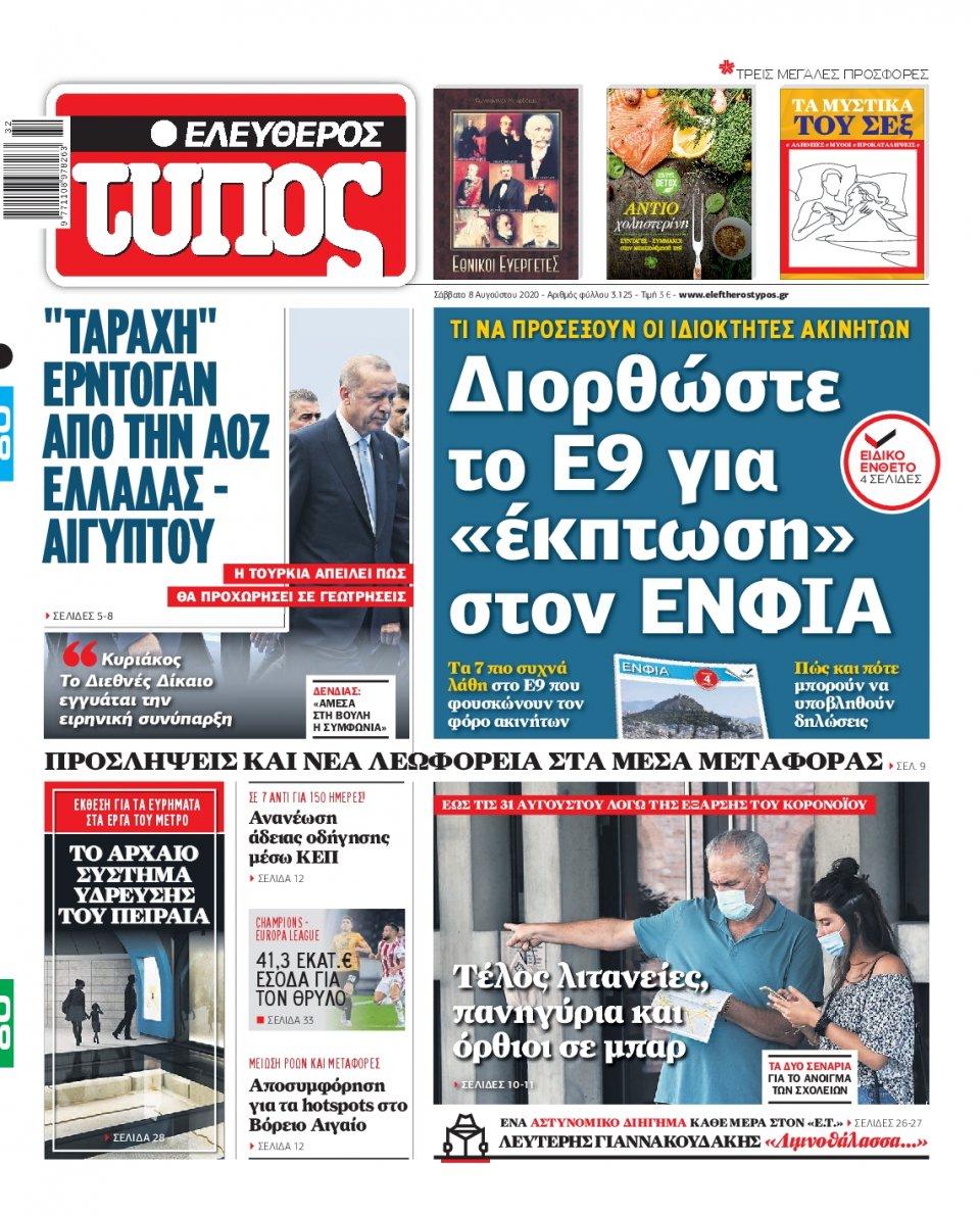 Πρωτοσέλιδο Εφημερίδας - Ελεύθερος Τύπος - 2020-08-08