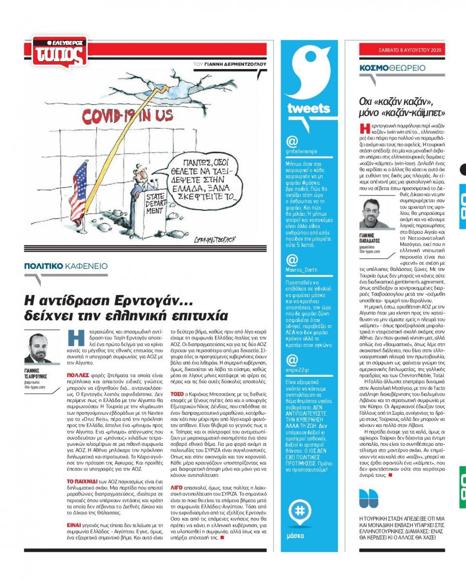 Οπισθόφυλλο Εφημερίδας - Ελεύθερος Τύπος - 2020-08-08