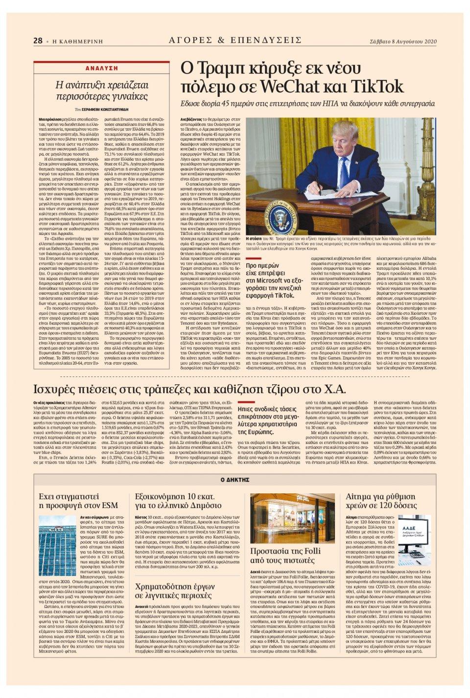 Οπισθόφυλλο Εφημερίδας - Καθημερινή - 2020-08-08