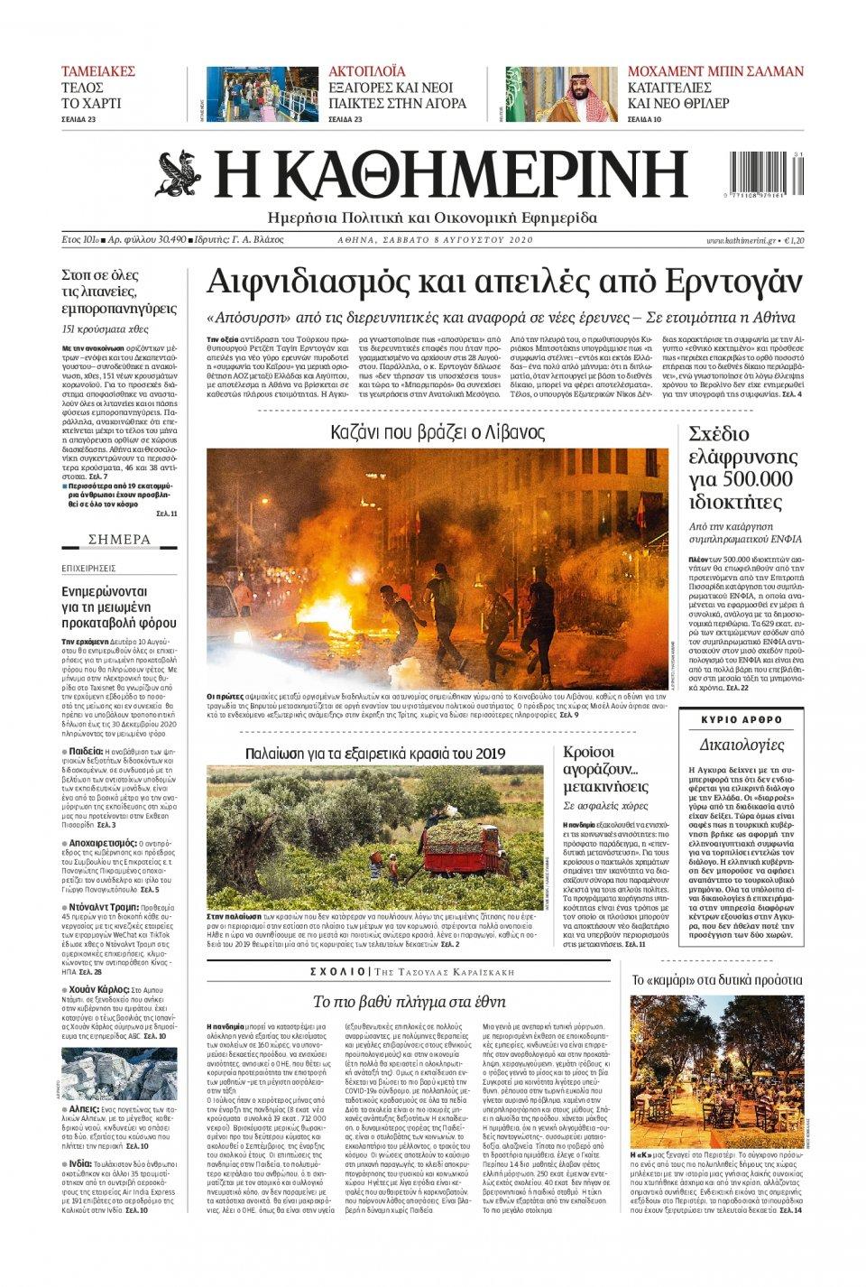 Πρωτοσέλιδο Εφημερίδας - Καθημερινή - 2020-08-08