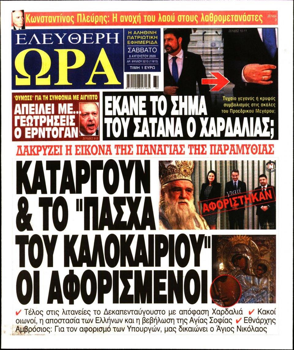 Πρωτοσέλιδο Εφημερίδας - Ελεύθερη Ώρα - 2020-08-08
