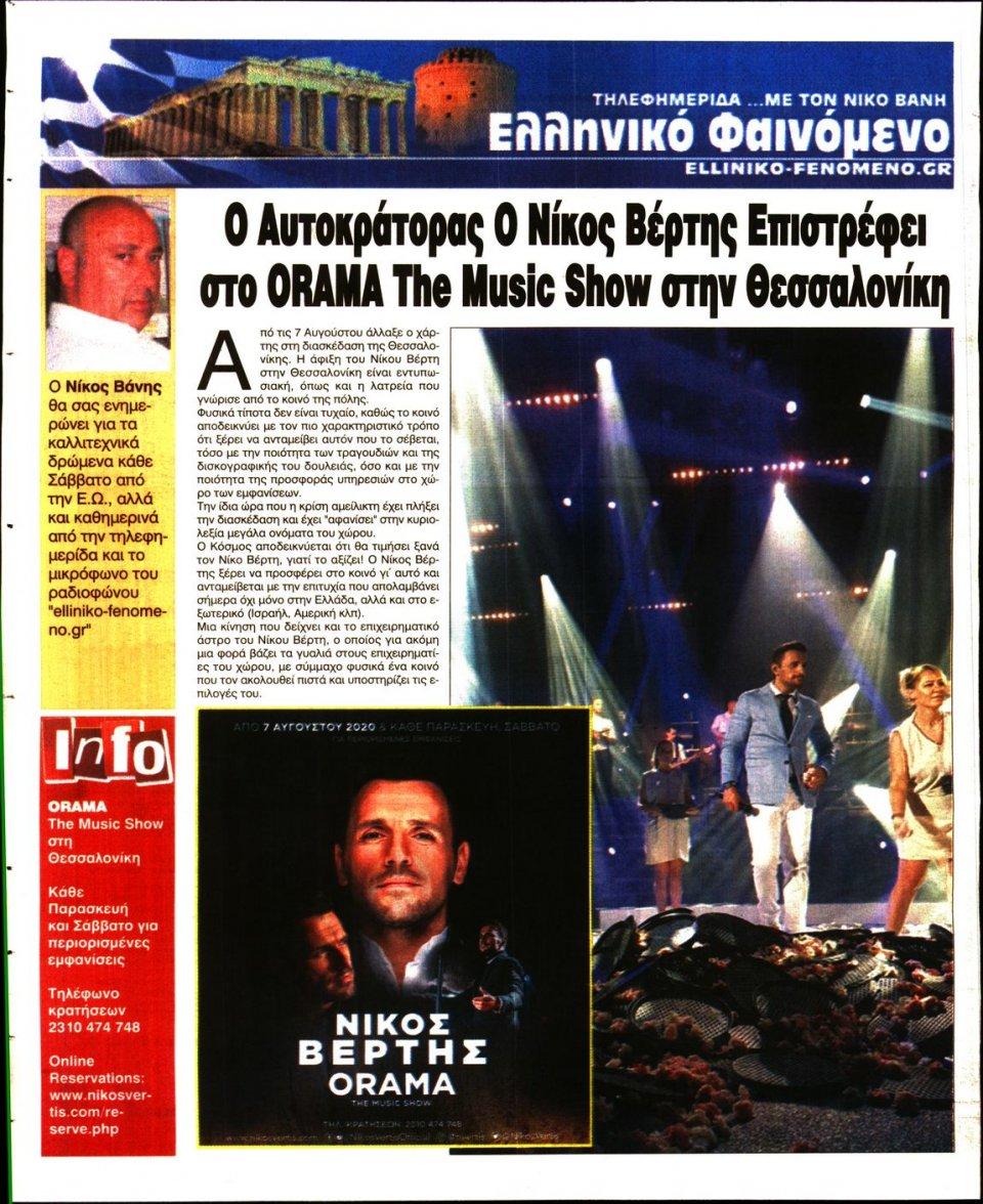 Οπισθόφυλλο Εφημερίδας - Ελεύθερη Ώρα - 2020-08-08