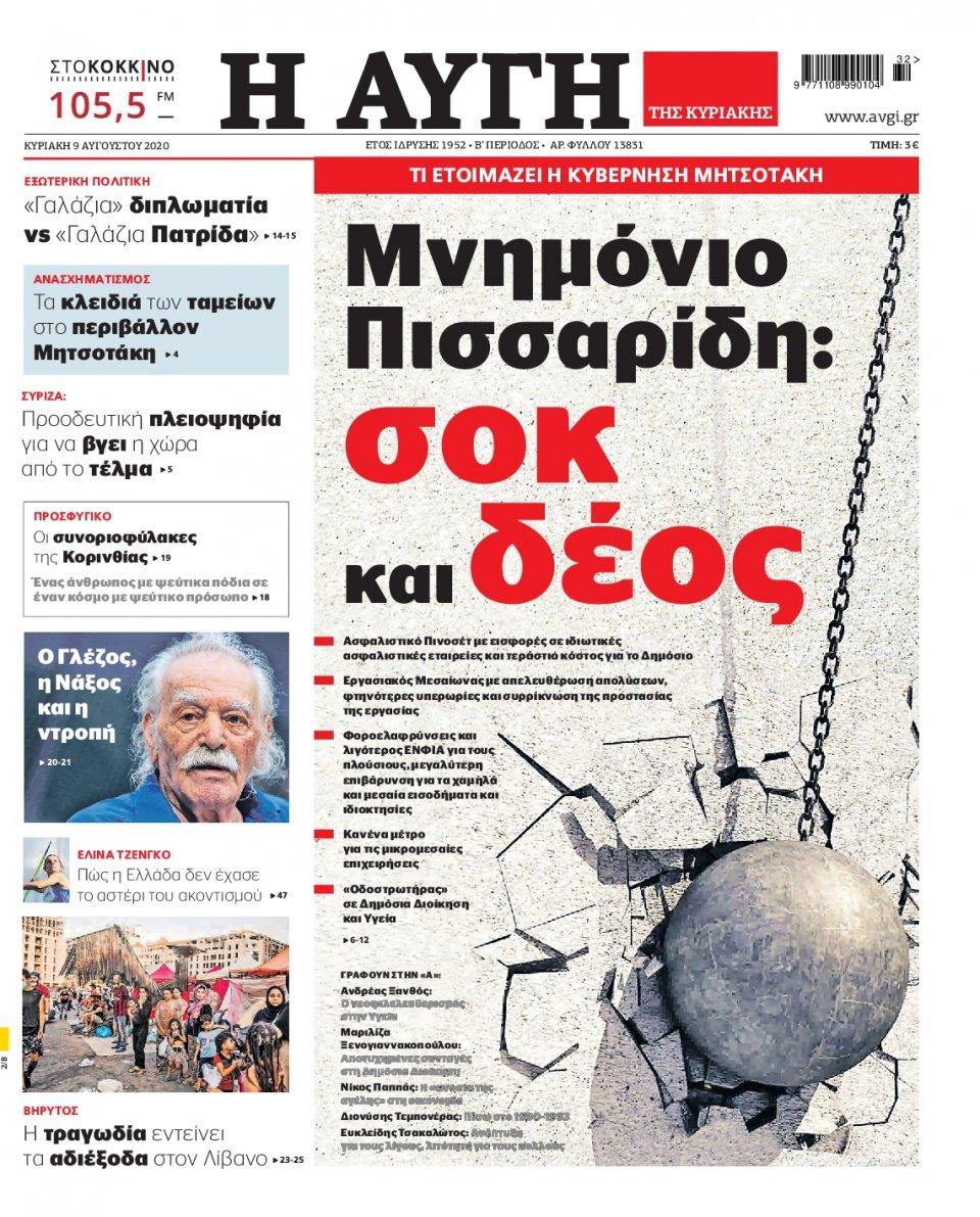 Πρωτοσέλιδο Εφημερίδας - Αυγή - 2020-08-09