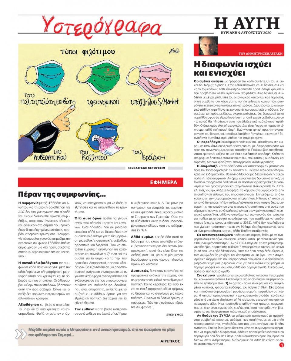 Οπισθόφυλλο Εφημερίδας - Αυγή - 2020-08-09