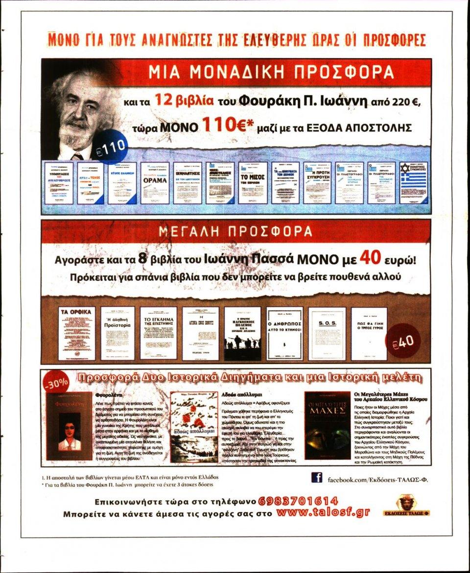 Οπισθόφυλλο Εφημερίδας - Ελεύθερη Ώρα - 2020-08-11