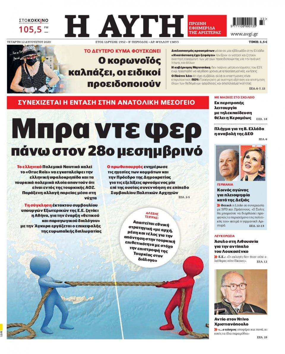 Πρωτοσέλιδο Εφημερίδας - Αυγή - 2020-08-12