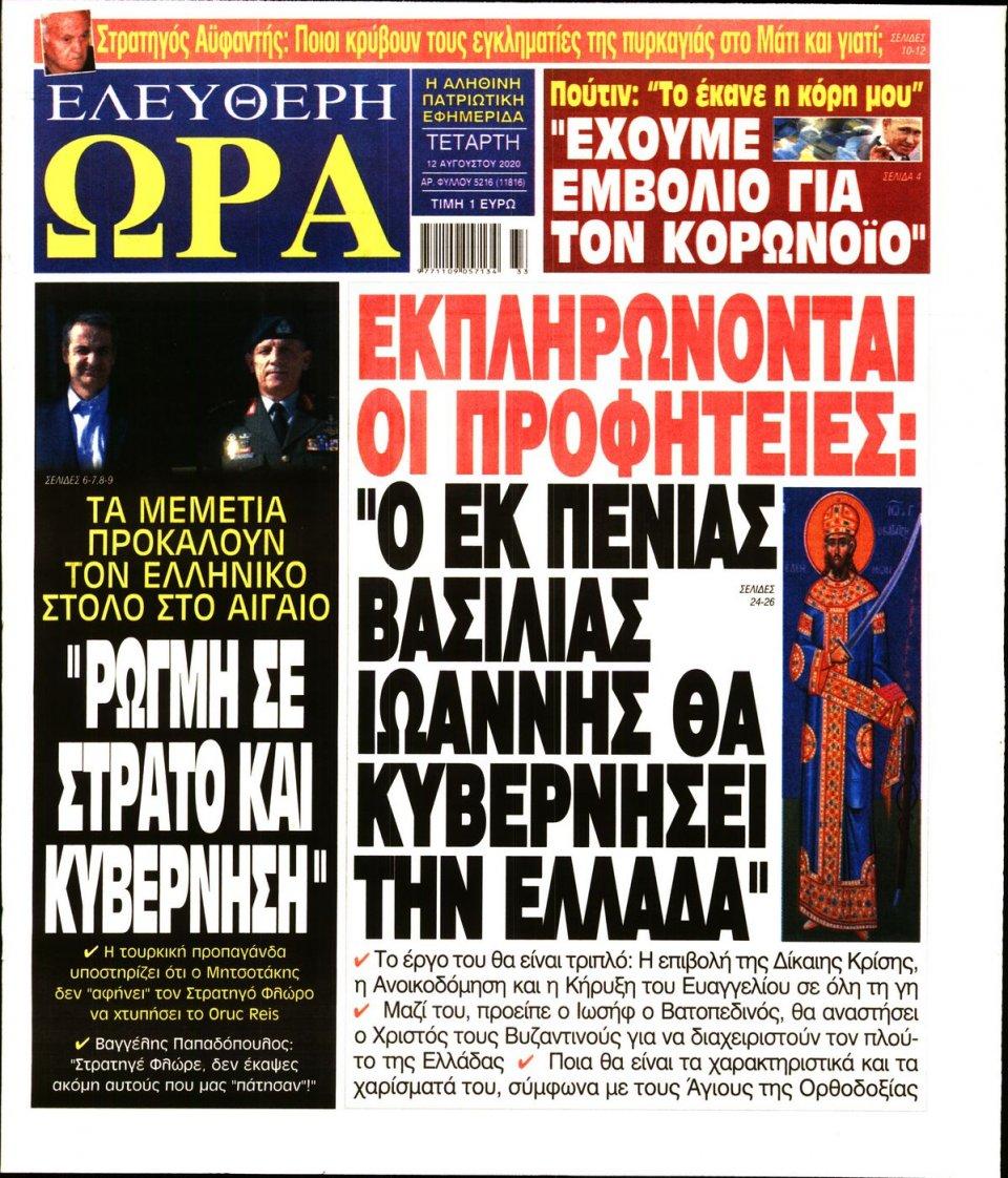 Πρωτοσέλιδο Εφημερίδας - Ελεύθερη Ώρα - 2020-08-12