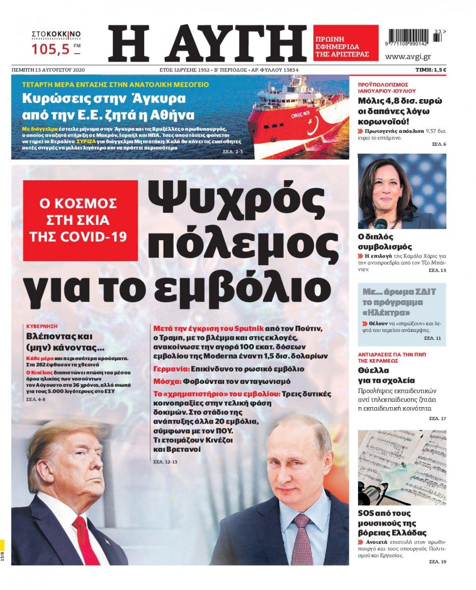 Πρωτοσέλιδο Εφημερίδας - Αυγή - 2020-08-13