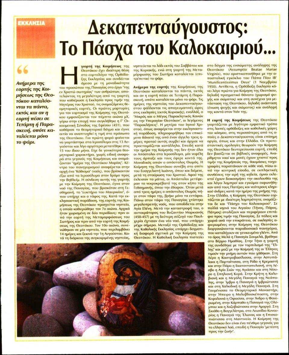 Οπισθόφυλλο Εφημερίδας - Ελεύθερη Ώρα - 2020-08-16
