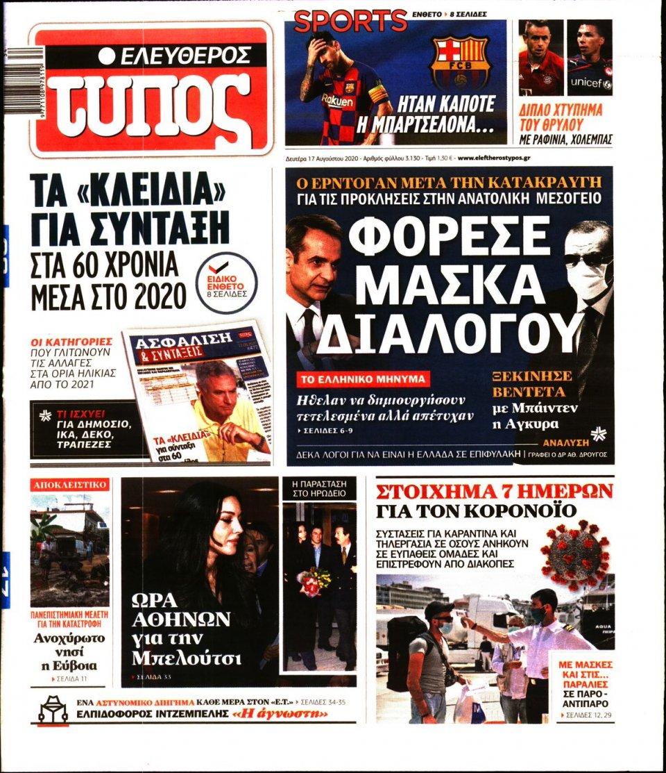Πρωτοσέλιδο Εφημερίδας - Ελεύθερος Τύπος - 2020-08-17