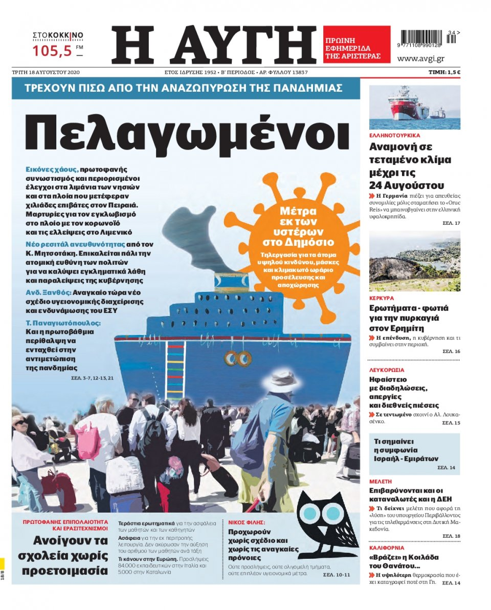 Πρωτοσέλιδο Εφημερίδας - Αυγή - 2020-08-18