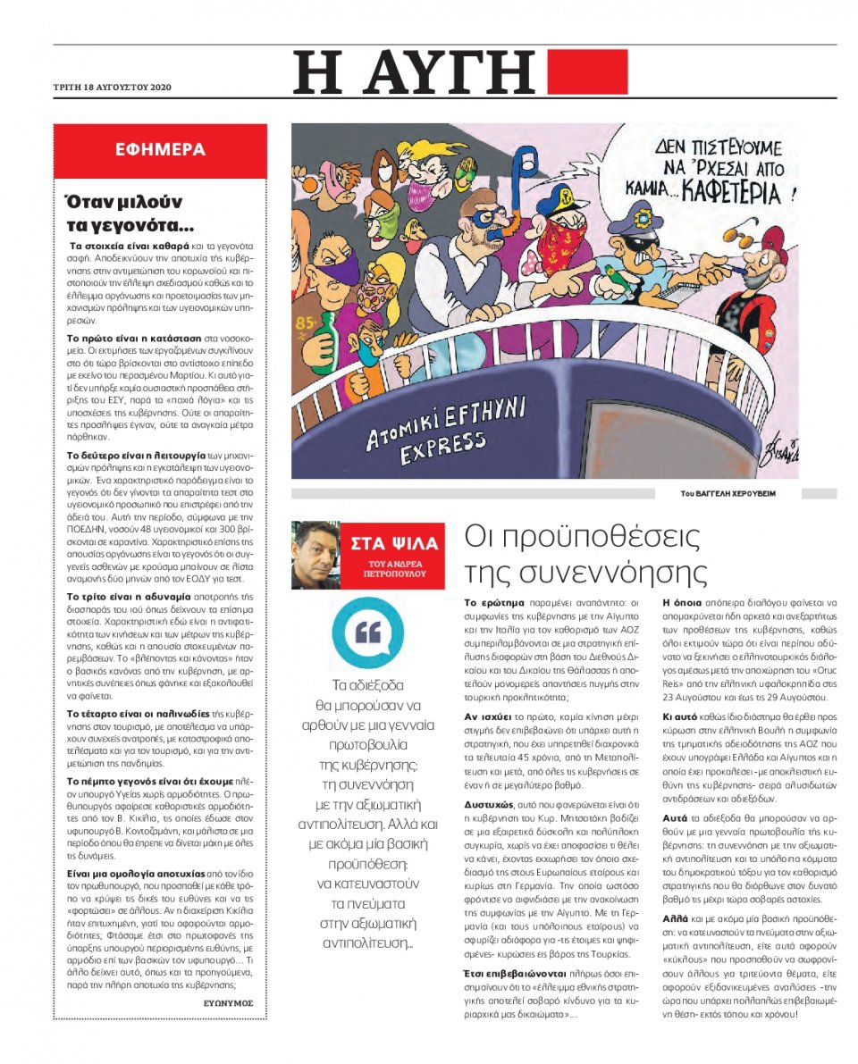 Οπισθόφυλλο Εφημερίδας - Αυγή - 2020-08-18