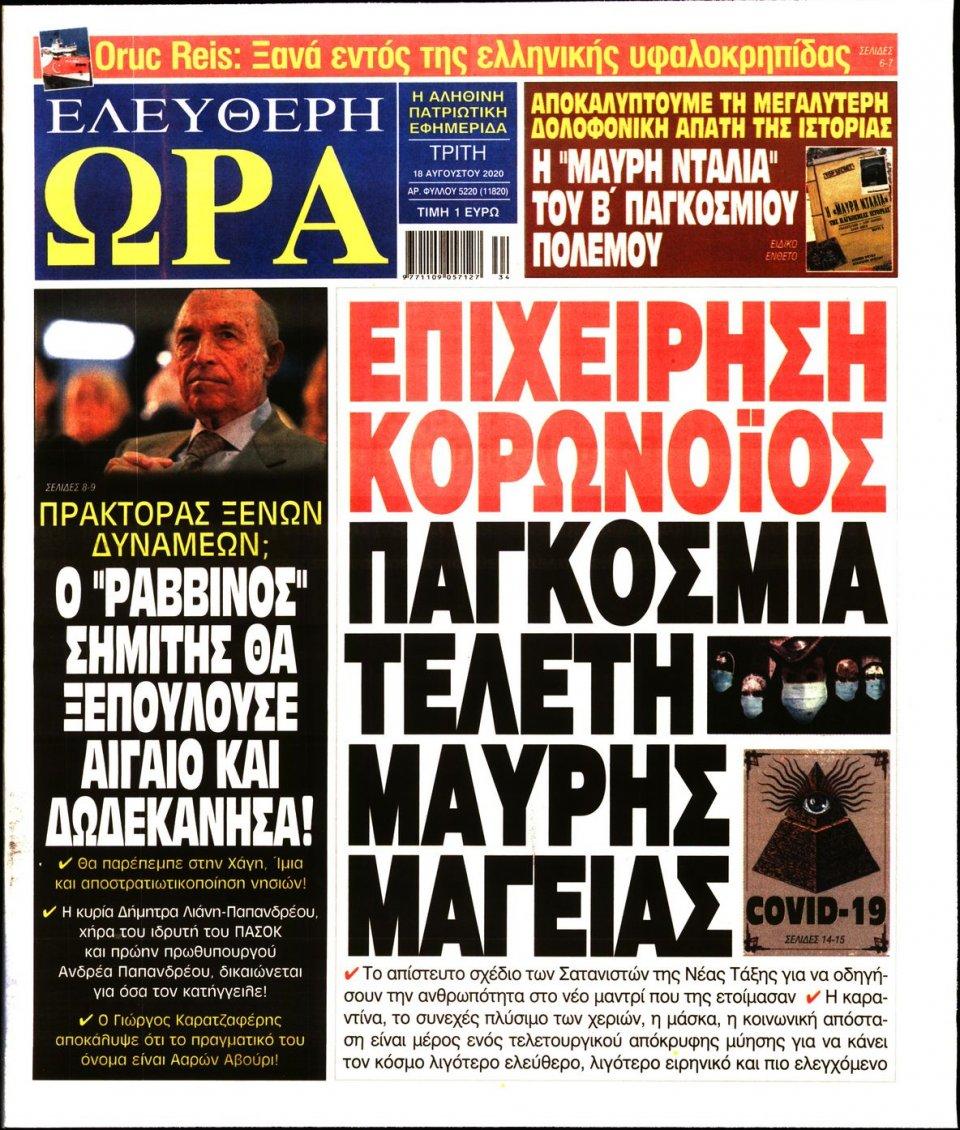 Πρωτοσέλιδο Εφημερίδας - Ελεύθερη Ώρα - 2020-08-18