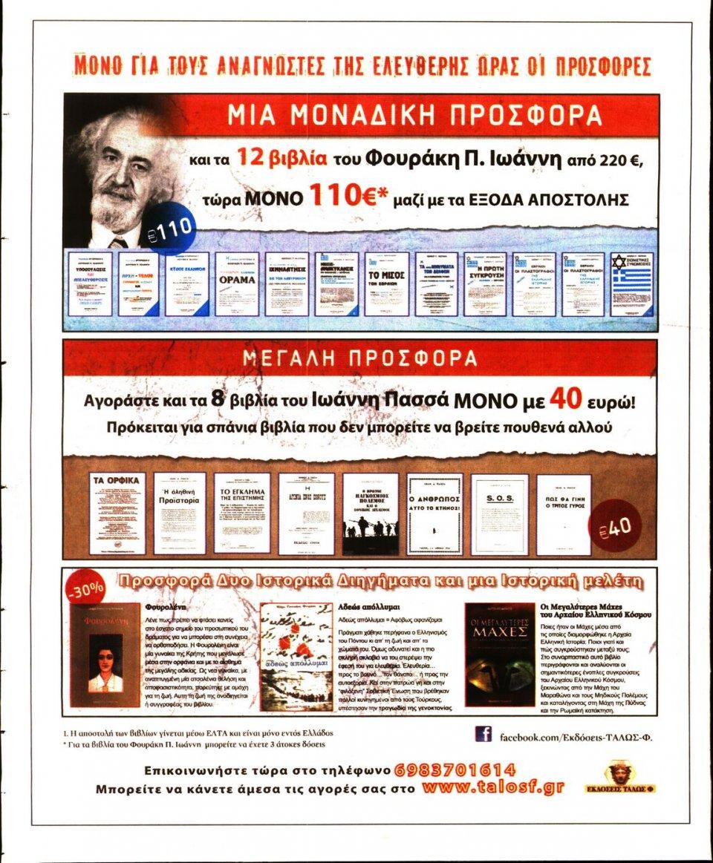 Οπισθόφυλλο Εφημερίδας - Ελεύθερη Ώρα - 2020-08-19