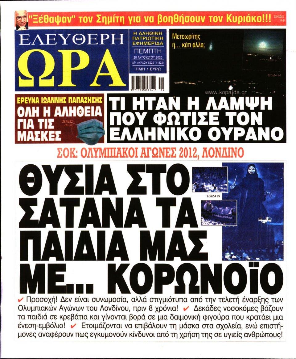 Πρωτοσέλιδο Εφημερίδας - Ελεύθερη Ώρα - 2020-08-20