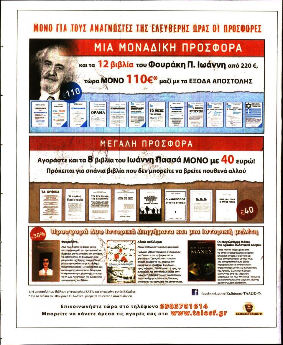 Οπισθόφυλλο Εφημερίδας - Ελεύθερη Ώρα - 2020-08-20