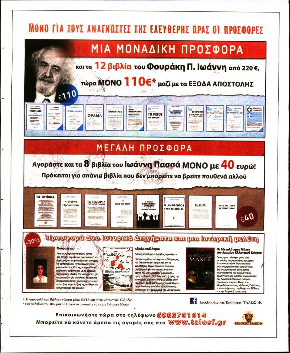 Οπισθόφυλλο Εφημερίδας - Ελεύθερη Ώρα - 2020-08-21