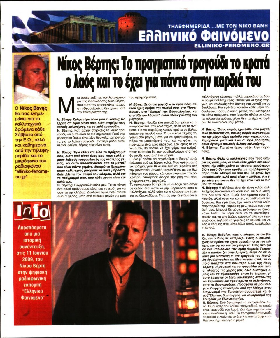 Οπισθόφυλλο Εφημερίδας - Ελεύθερη Ώρα - 2020-08-22