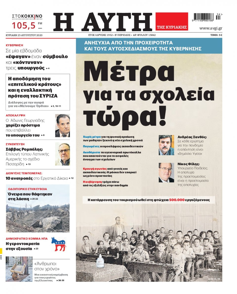 Πρωτοσέλιδο Εφημερίδας - Αυγή - 2020-08-23