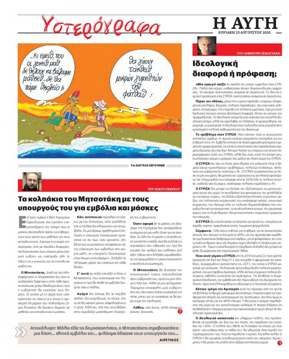 Οπισθόφυλλο Εφημερίδας - Αυγή - 2020-08-23