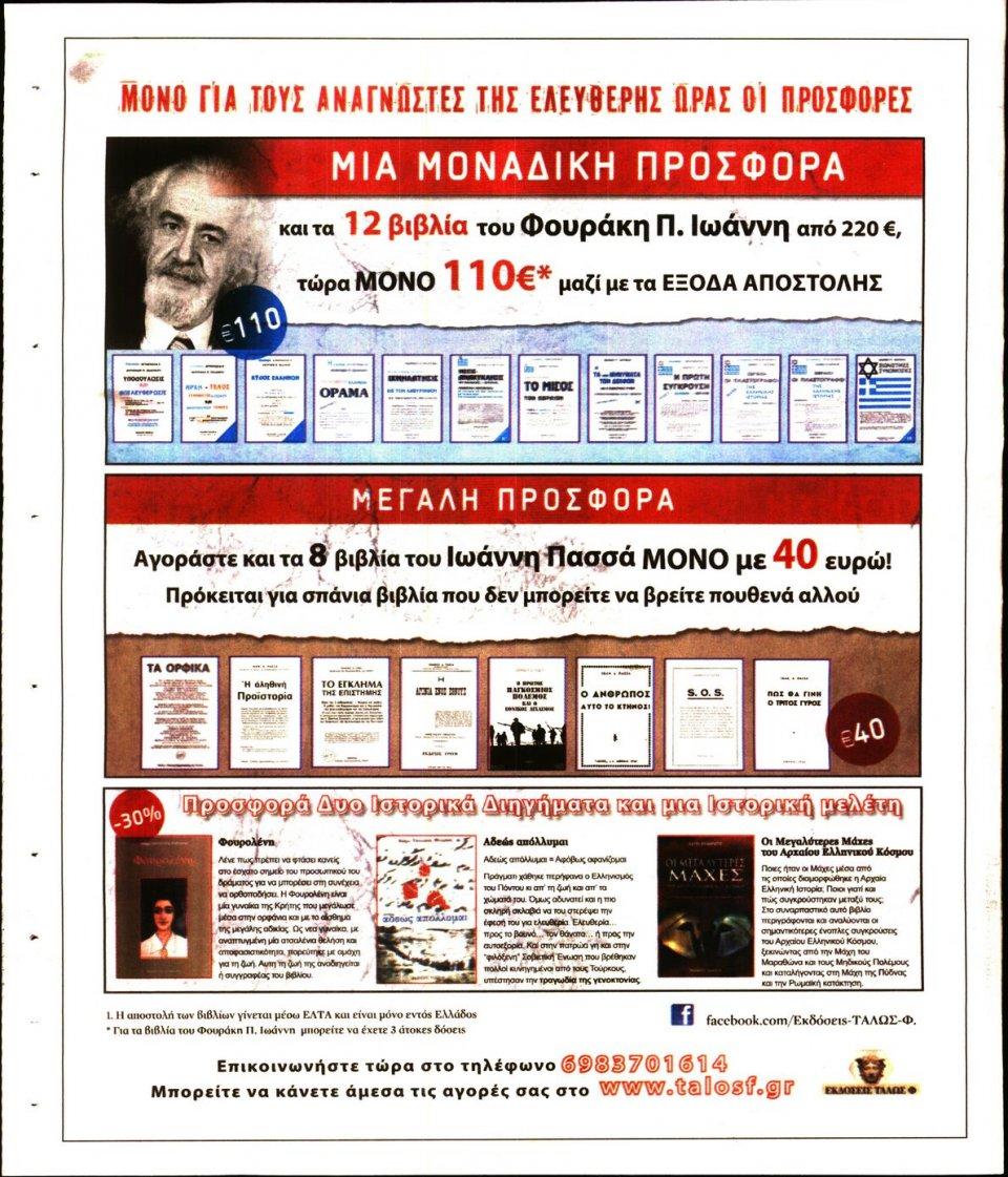Οπισθόφυλλο Εφημερίδας - Ελεύθερη Ώρα - 2020-08-23