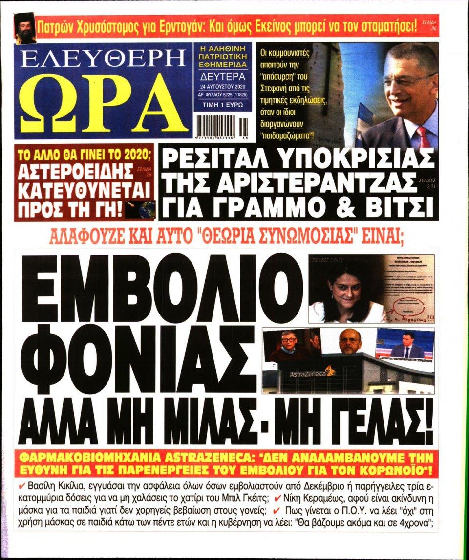 Πρωτοσέλιδο Εφημερίδας - Ελεύθερη Ώρα - 2020-08-24