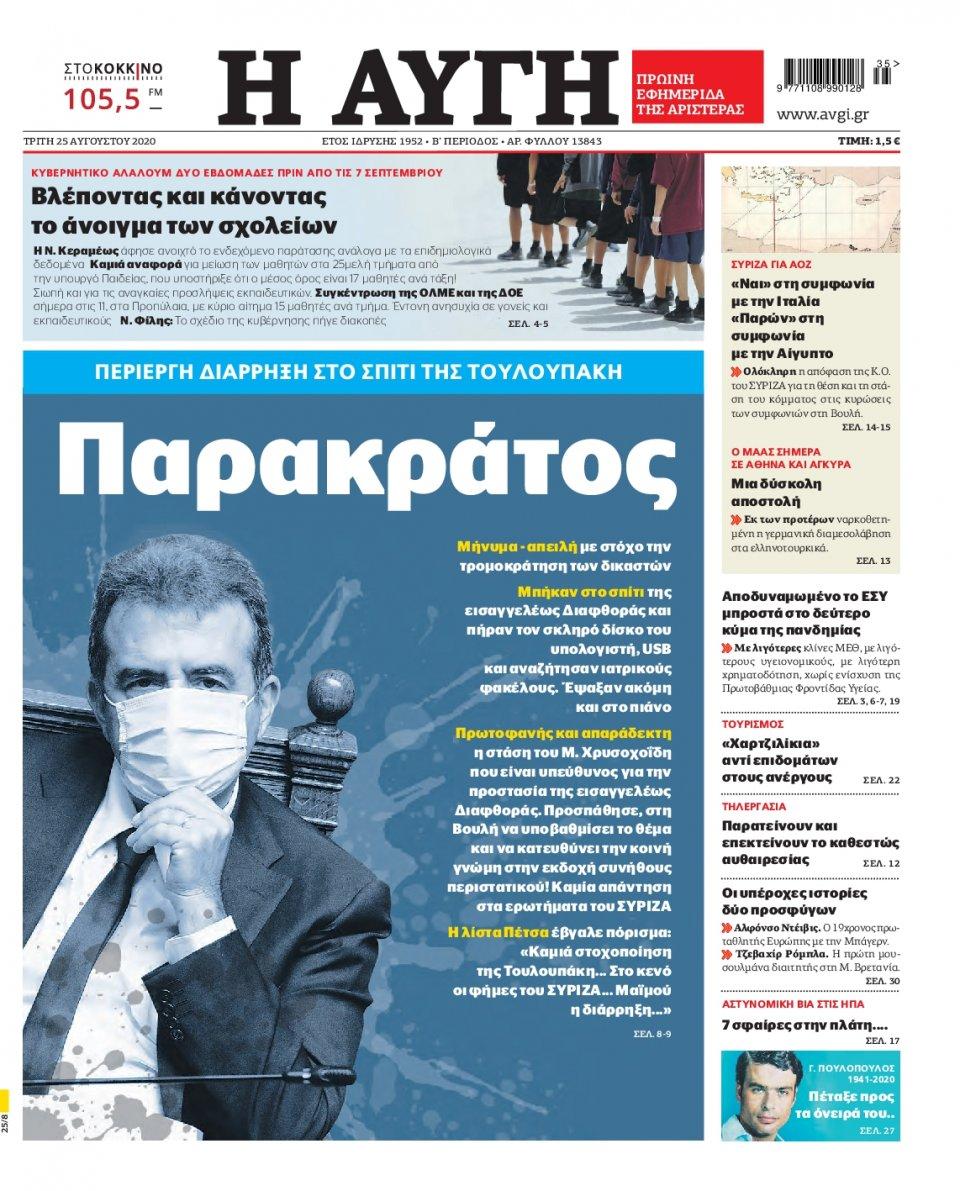 Πρωτοσέλιδο Εφημερίδας - Αυγή - 2020-08-25
