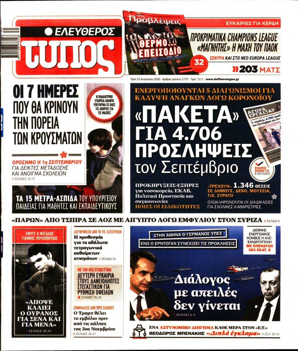 Πρωτοσέλιδο Εφημερίδας - Ελεύθερος Τύπος - 2020-08-25