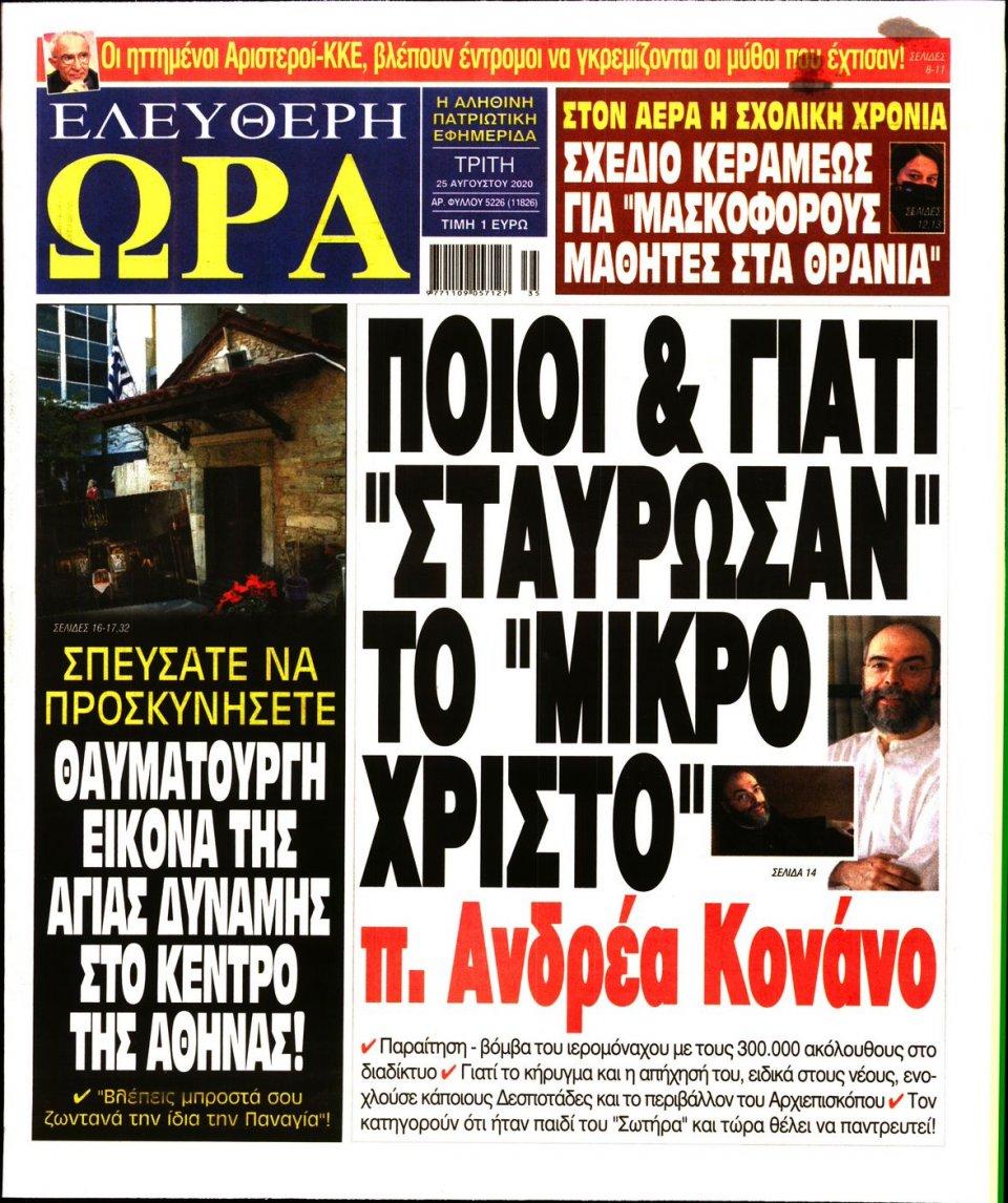 Πρωτοσέλιδο Εφημερίδας - Ελεύθερη Ώρα - 2020-08-25