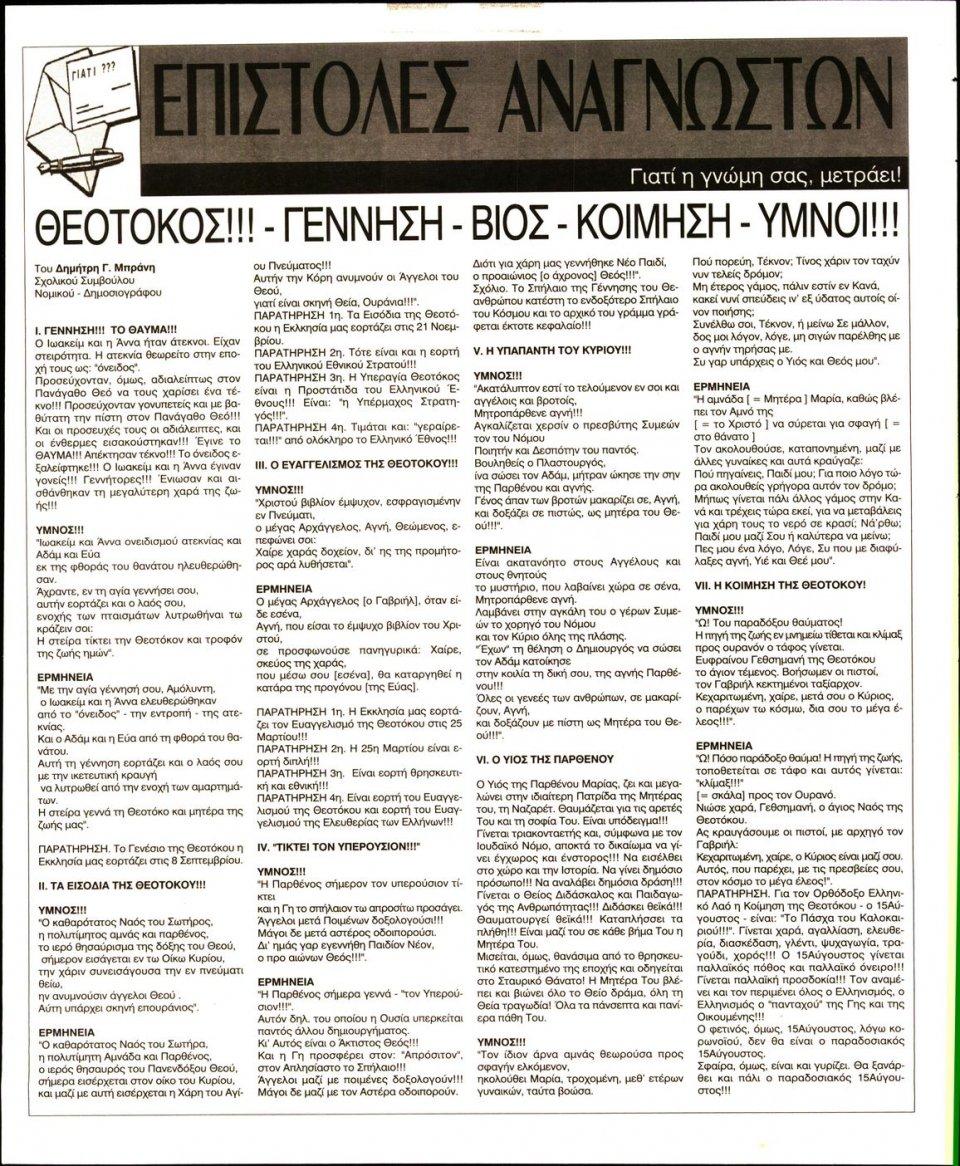 Οπισθόφυλλο Εφημερίδας - Ελεύθερη Ώρα - 2020-08-25