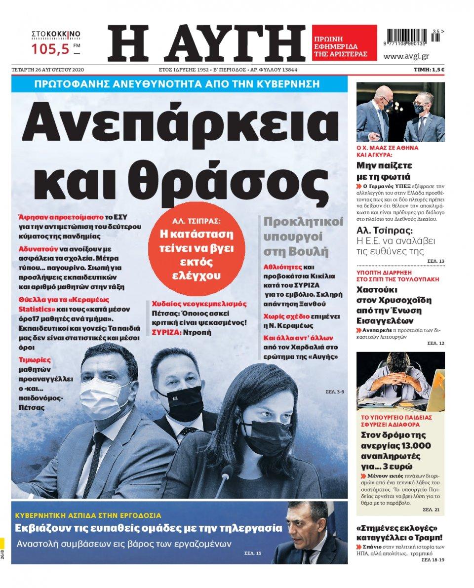 Πρωτοσέλιδο Εφημερίδας - Αυγή - 2020-08-26