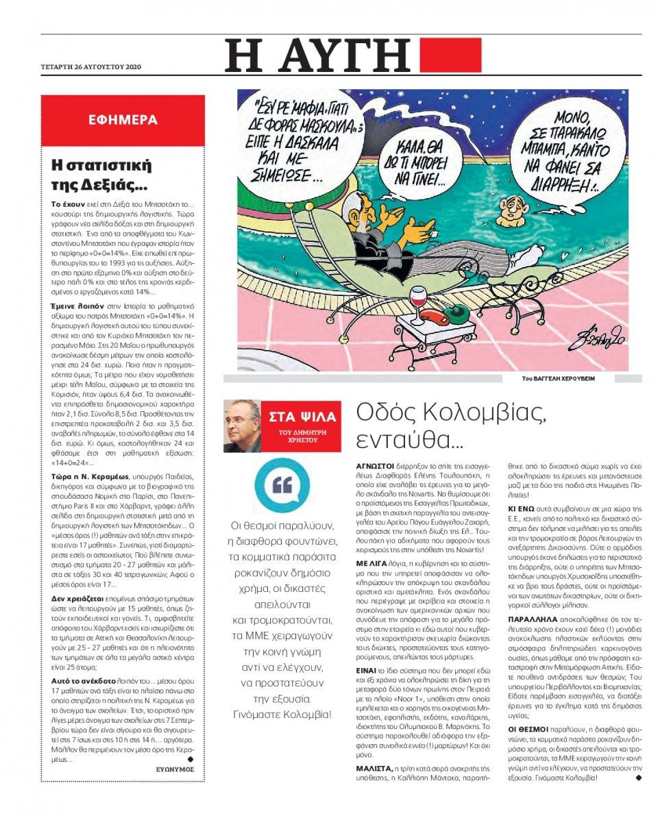 Οπισθόφυλλο Εφημερίδας - Αυγή - 2020-08-26