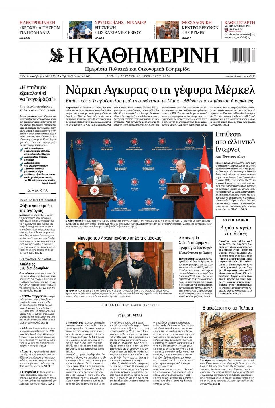 Πρωτοσέλιδο Εφημερίδας - Καθημερινή - 2020-08-26