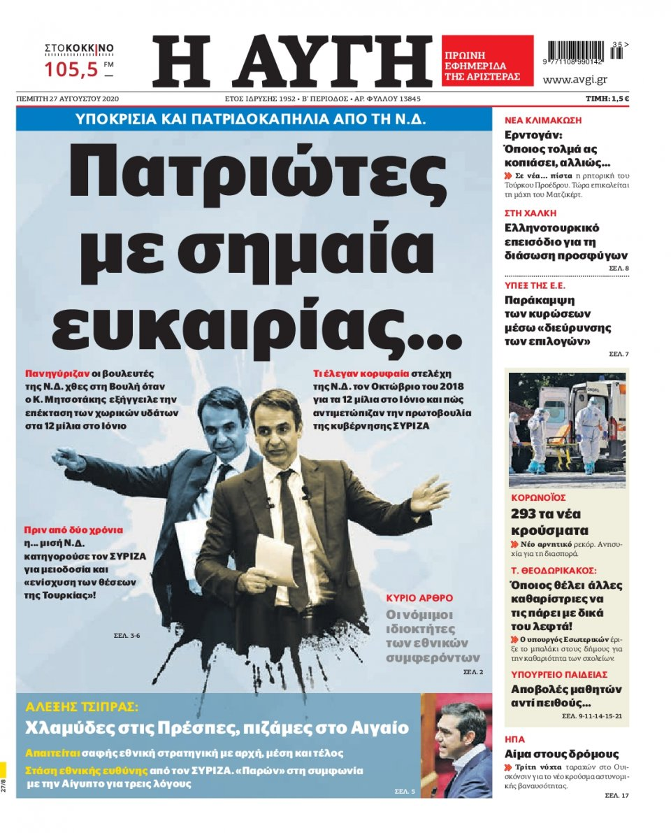Πρωτοσέλιδο Εφημερίδας - Αυγή - 2020-08-27