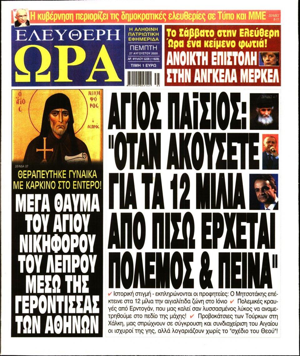 Πρωτοσέλιδο Εφημερίδας - Ελεύθερη Ώρα - 2020-08-27