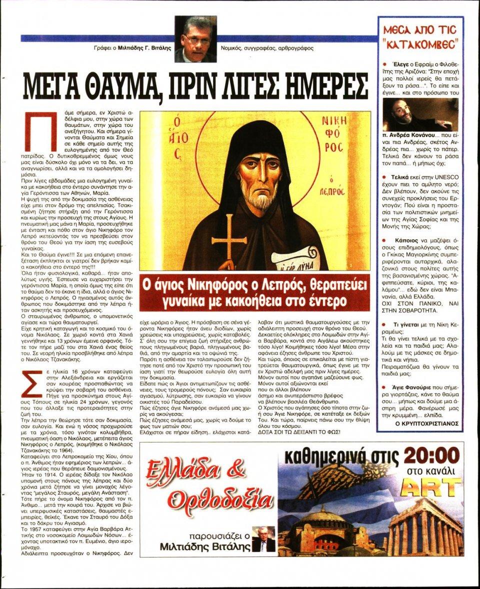 Οπισθόφυλλο Εφημερίδας - Ελεύθερη Ώρα - 2020-08-27
