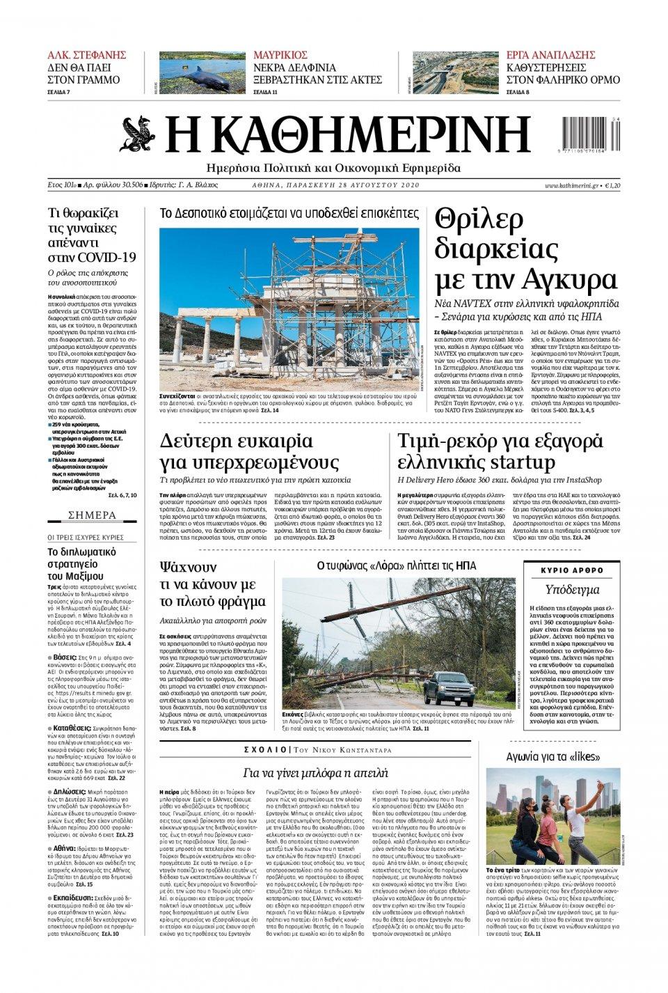 Πρωτοσέλιδο Εφημερίδας - Καθημερινή - 2020-08-28