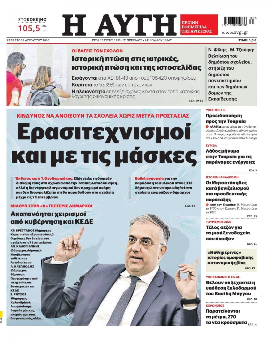 Πρωτοσέλιδο Εφημερίδας - Αυγή - 2020-08-29